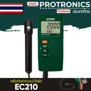 EC210 EXTECH